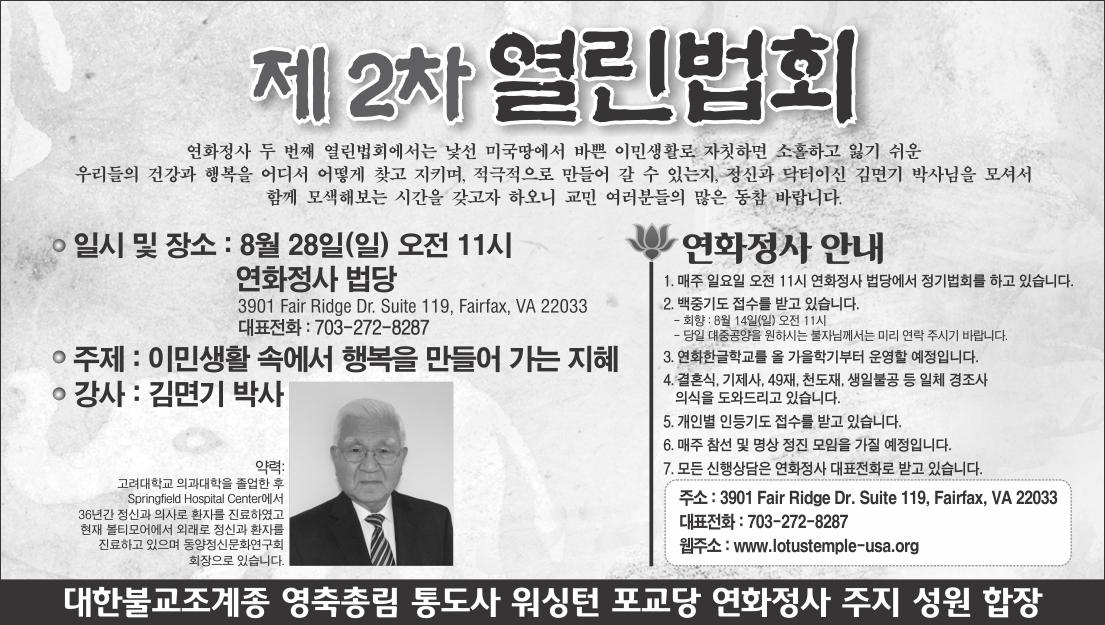 제2차 열린법회(한국)