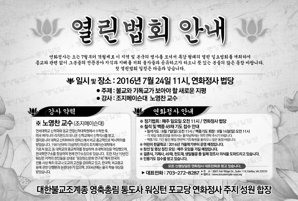 열린법회 첫회(중앙일보)