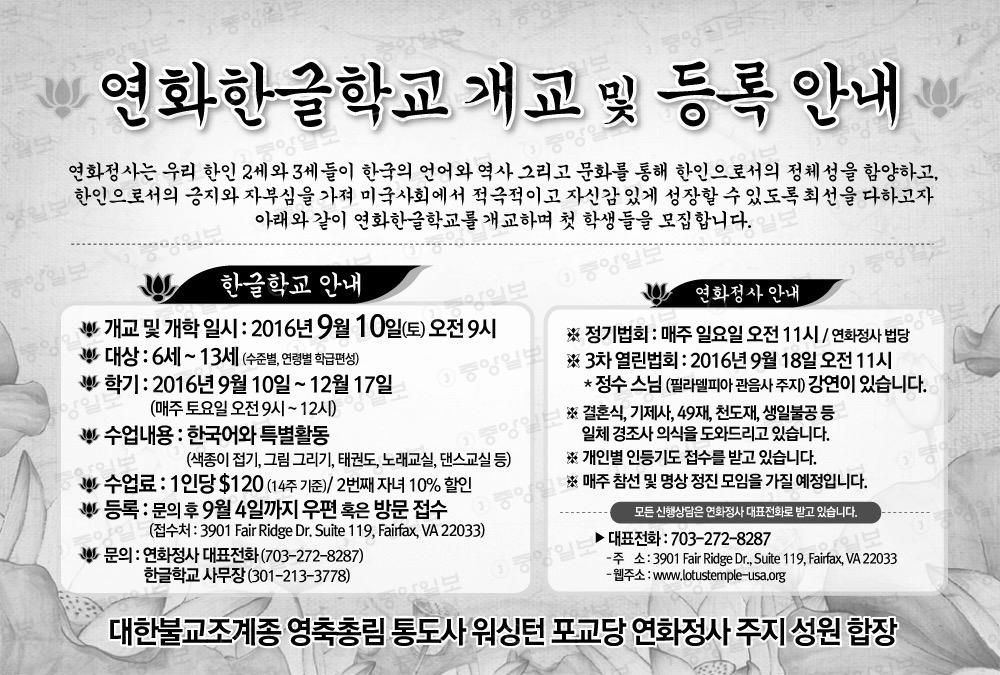 Yeonhwa_Seminar_051516