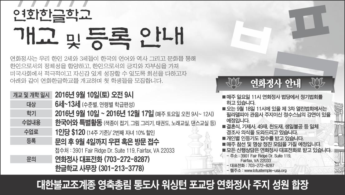 연화한글학교 광고(한국)